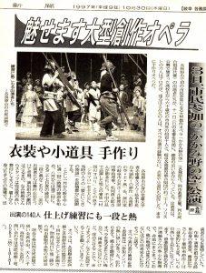 KAKAMINO news paper